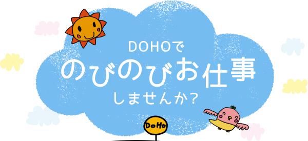 DOHOでのびのびお仕事しませんか?