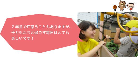 2年目で戸惑うこともありますが、子どもたちと過ごす毎日はとても楽しいです!(21歳 島根県立大学短大学部卒)